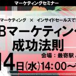 9月開催!東京セミナー「デジタルマーケティング×インサイドセールスで実現する~BtoBマーケティングの成功法則」