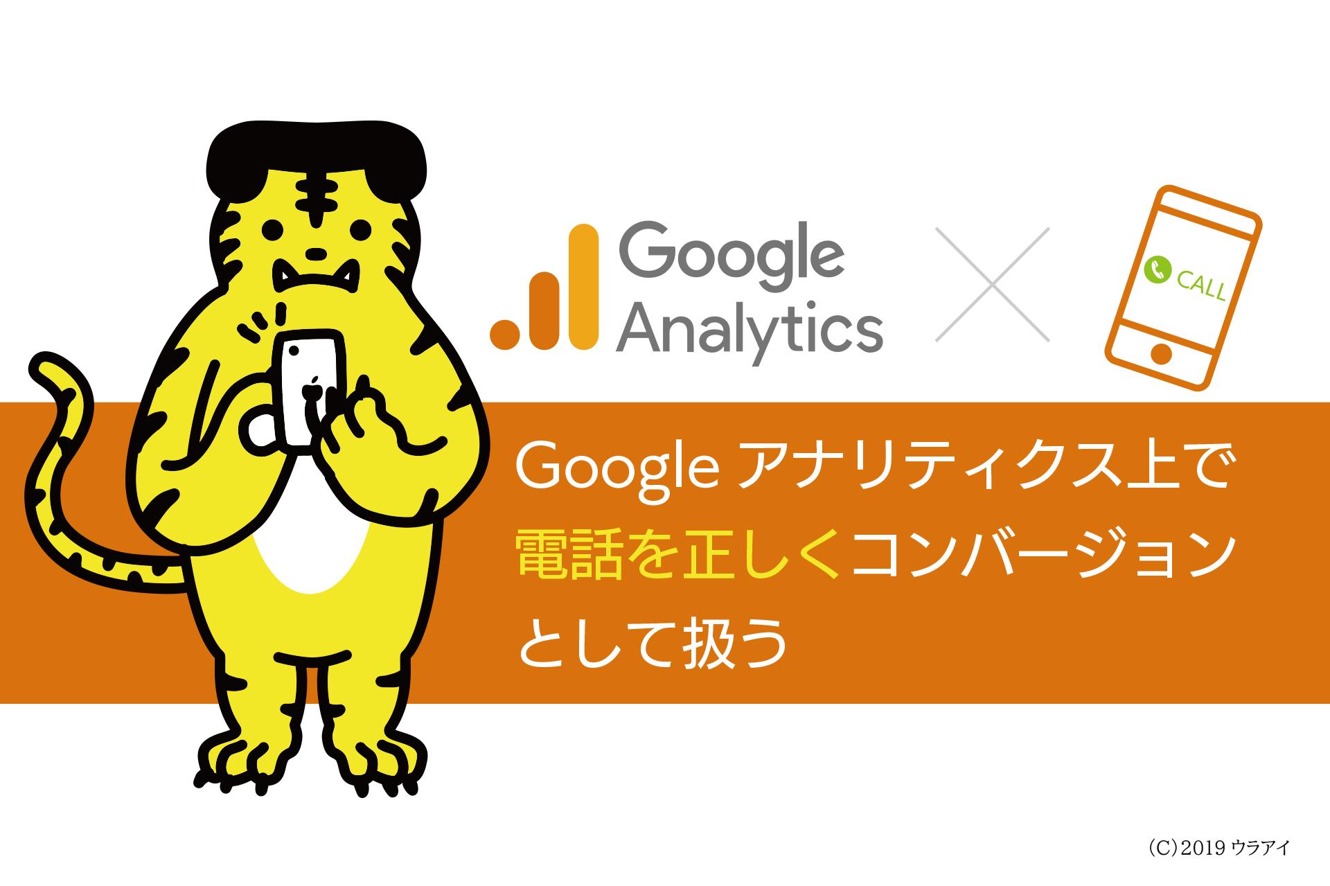 google analytics cvent tracking