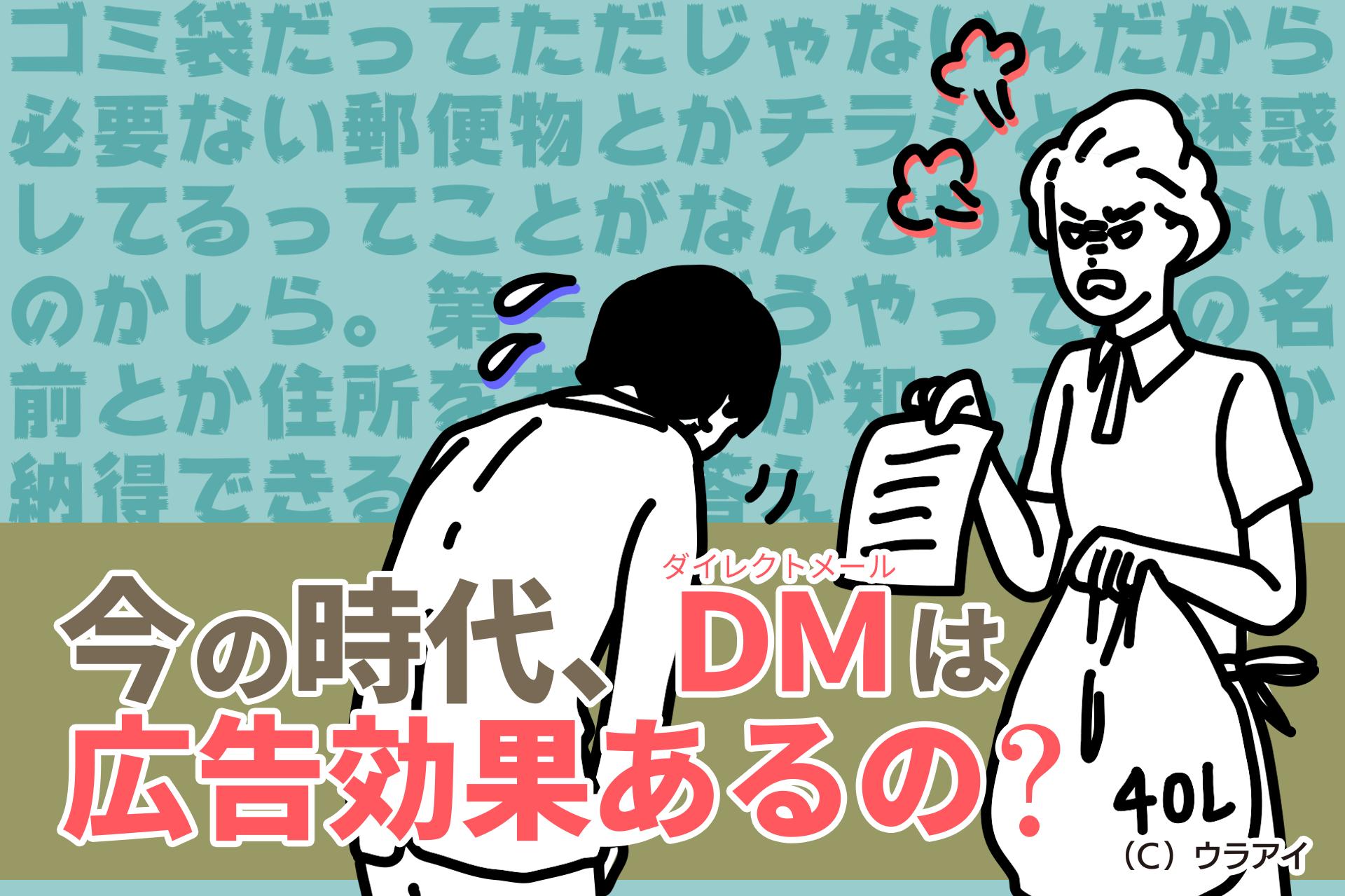 DMの広告効果
