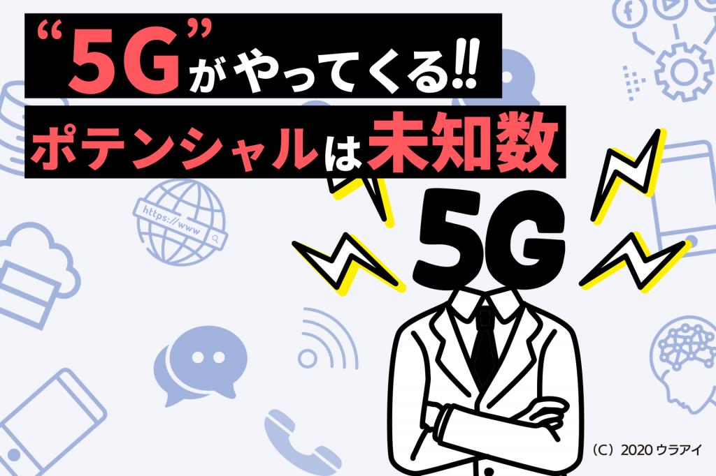 5Gxtelephone