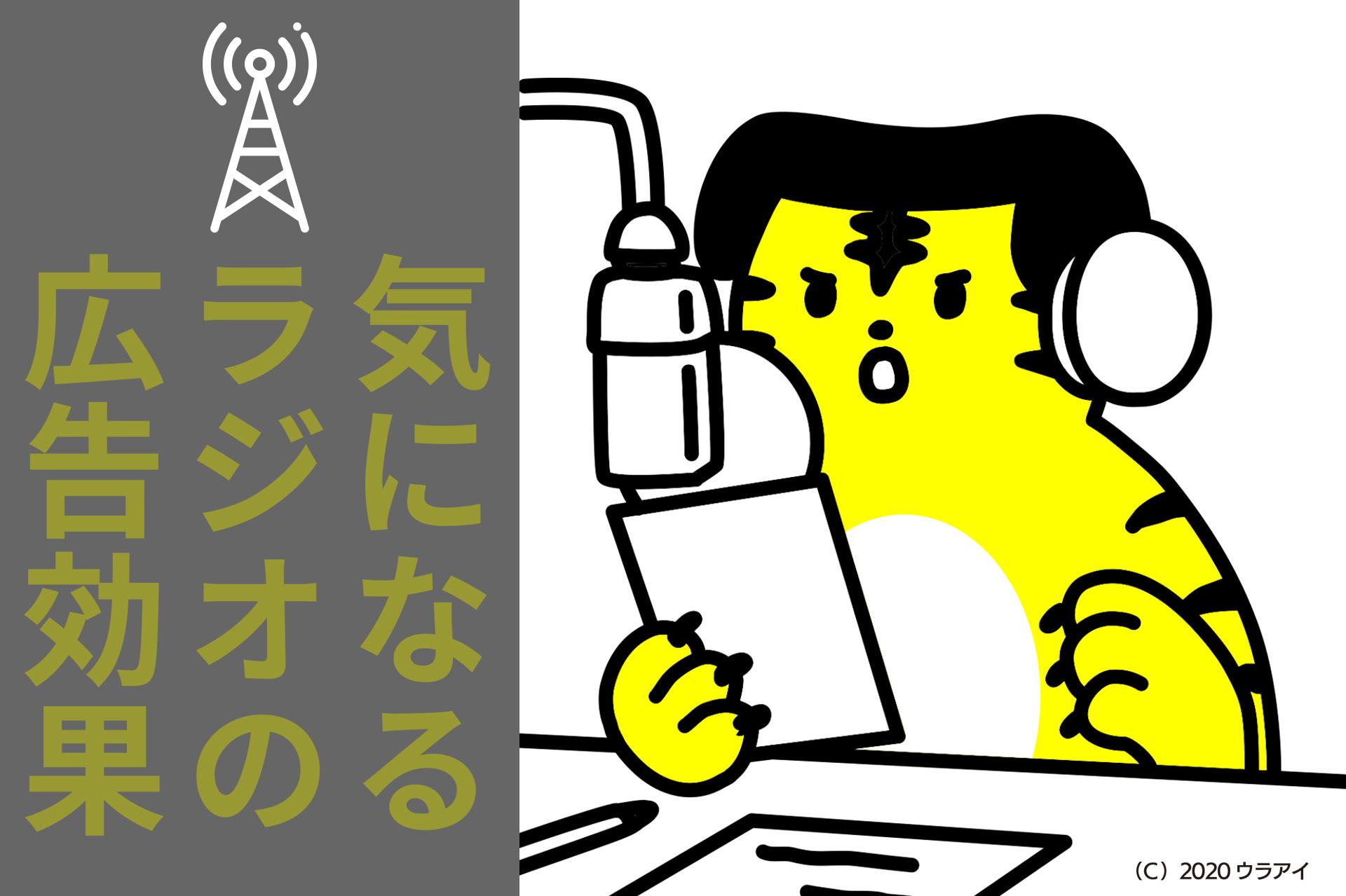 ラジオ広告の効果測定