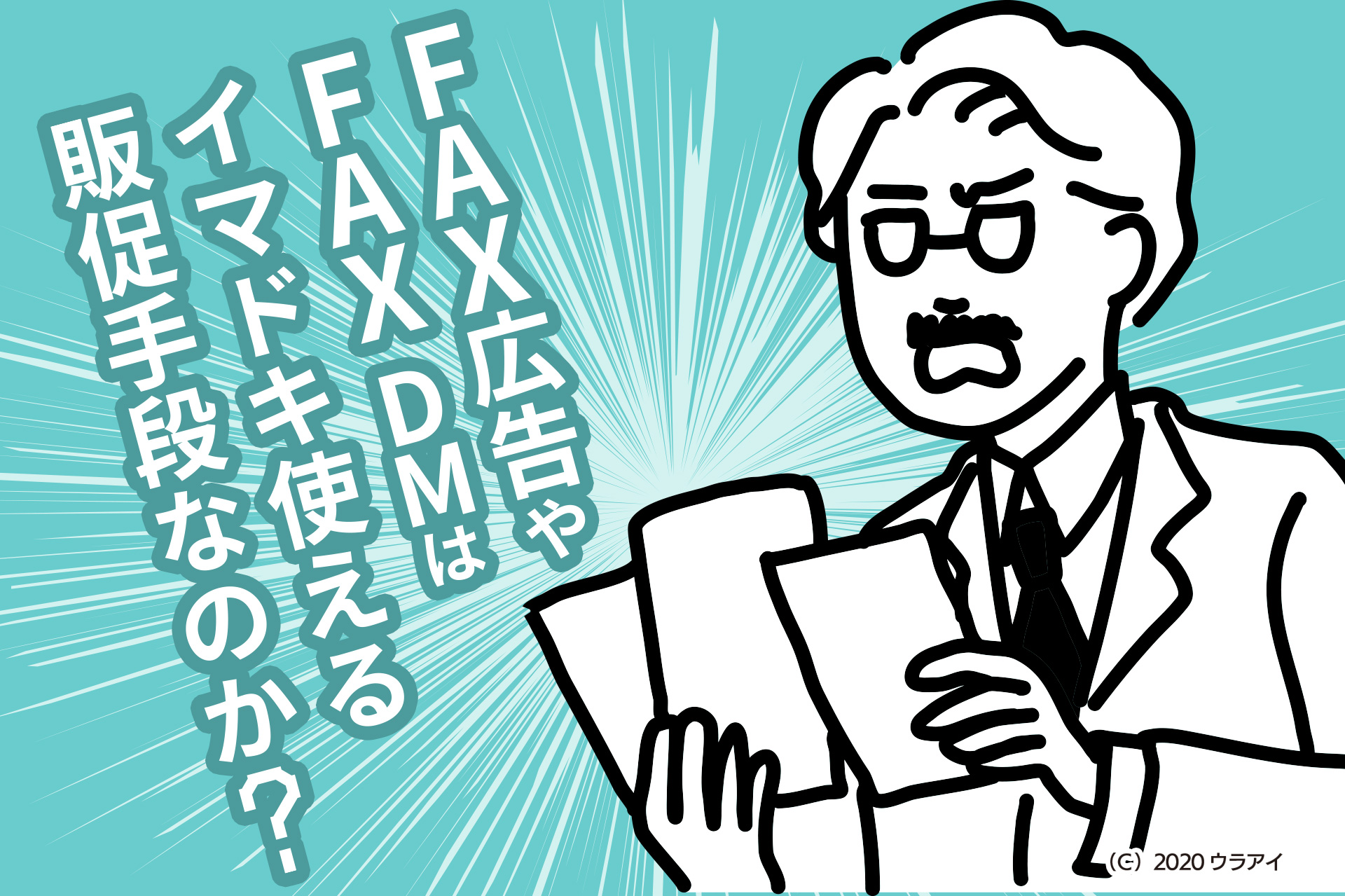 FAX広告