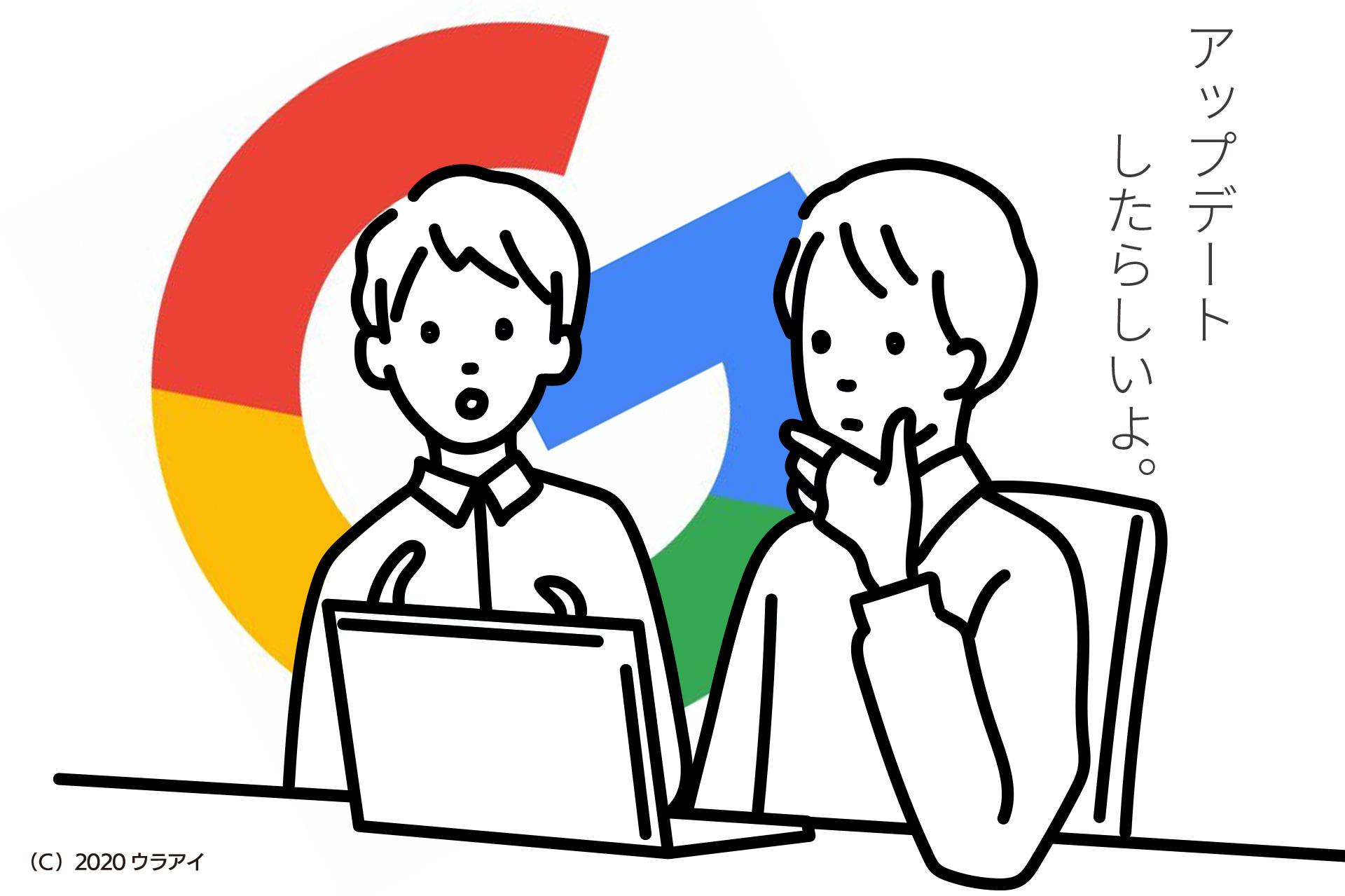 2020年末にやってきたGoogleコアアップデートとコンテンツの向き合い方