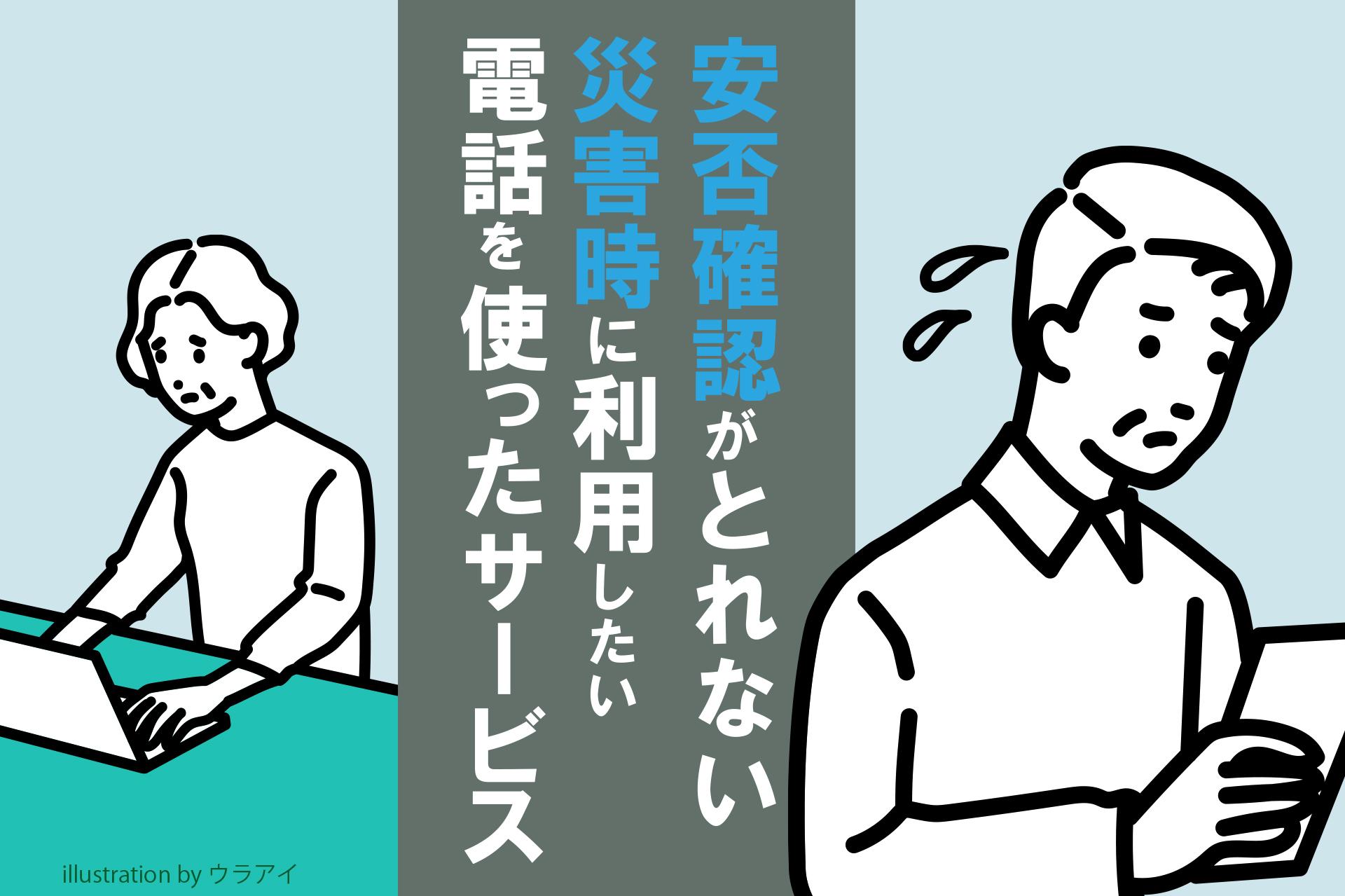 災害用伝言ダイヤル
