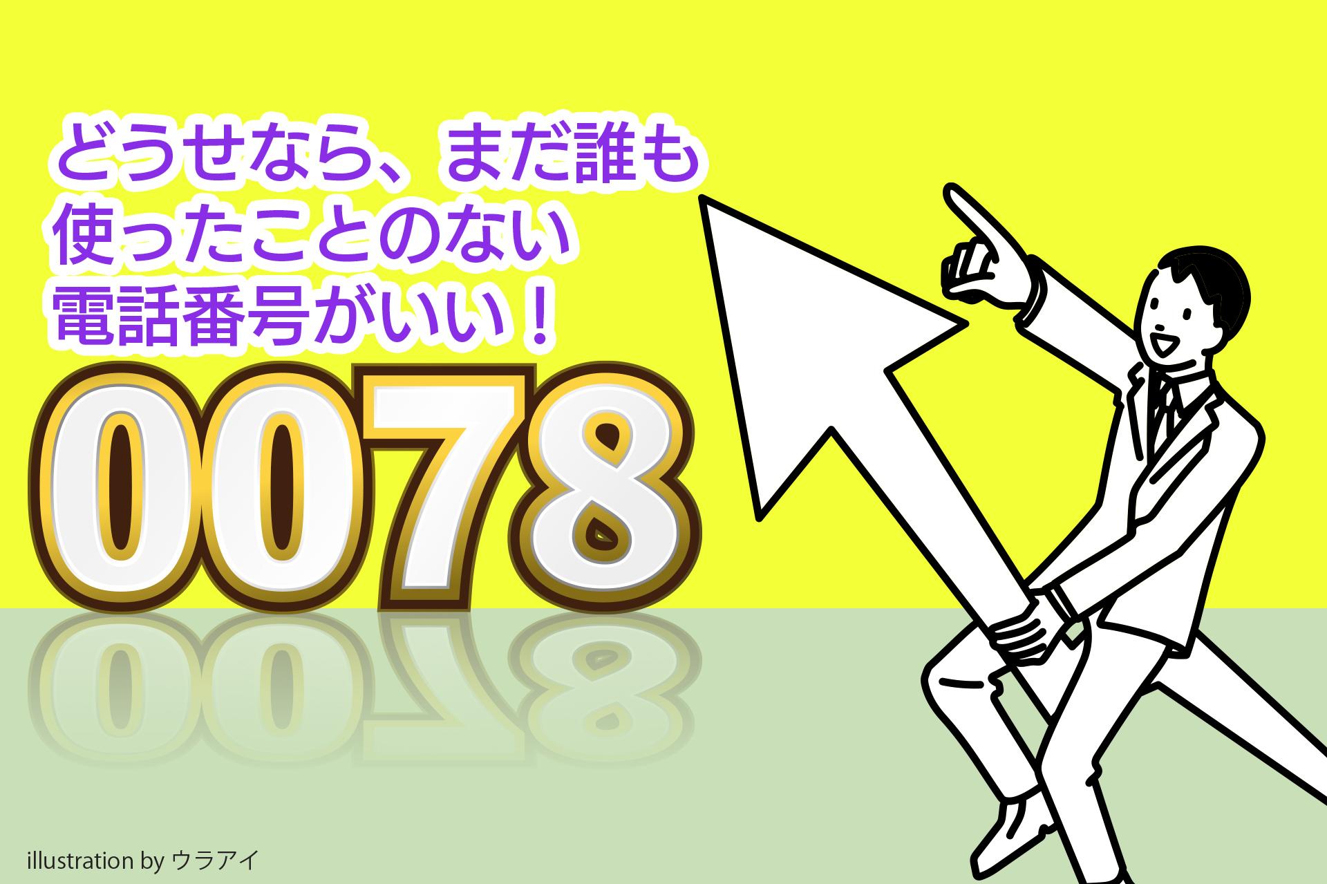 0078電話番号