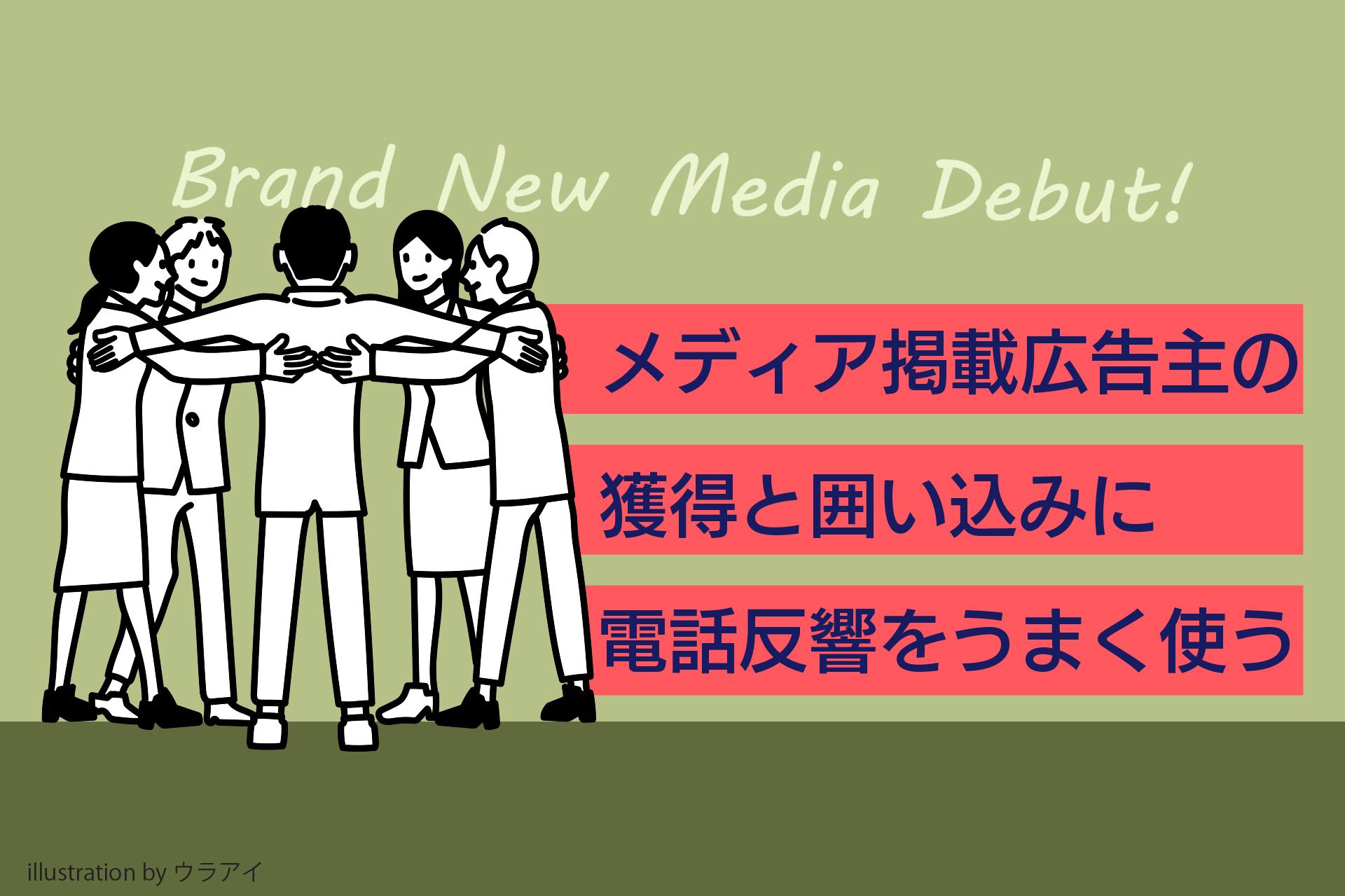 メディア成果課金
