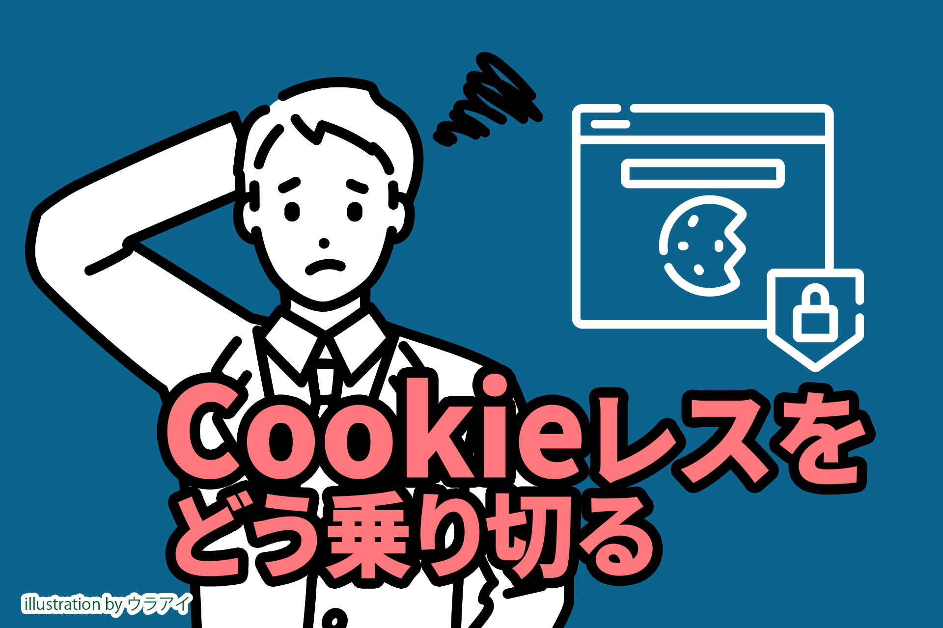 cookieレス